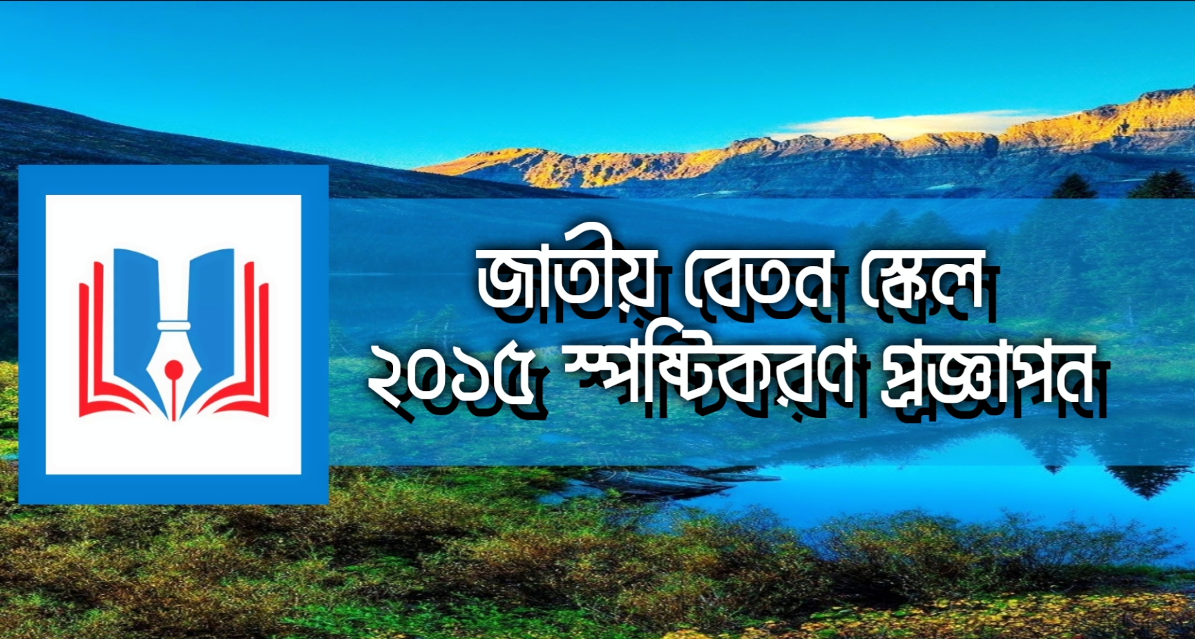জাতীয় বেতন স্কেল ২০১৫ স্পষ্টিকরণ প্রজ্ঞাপন