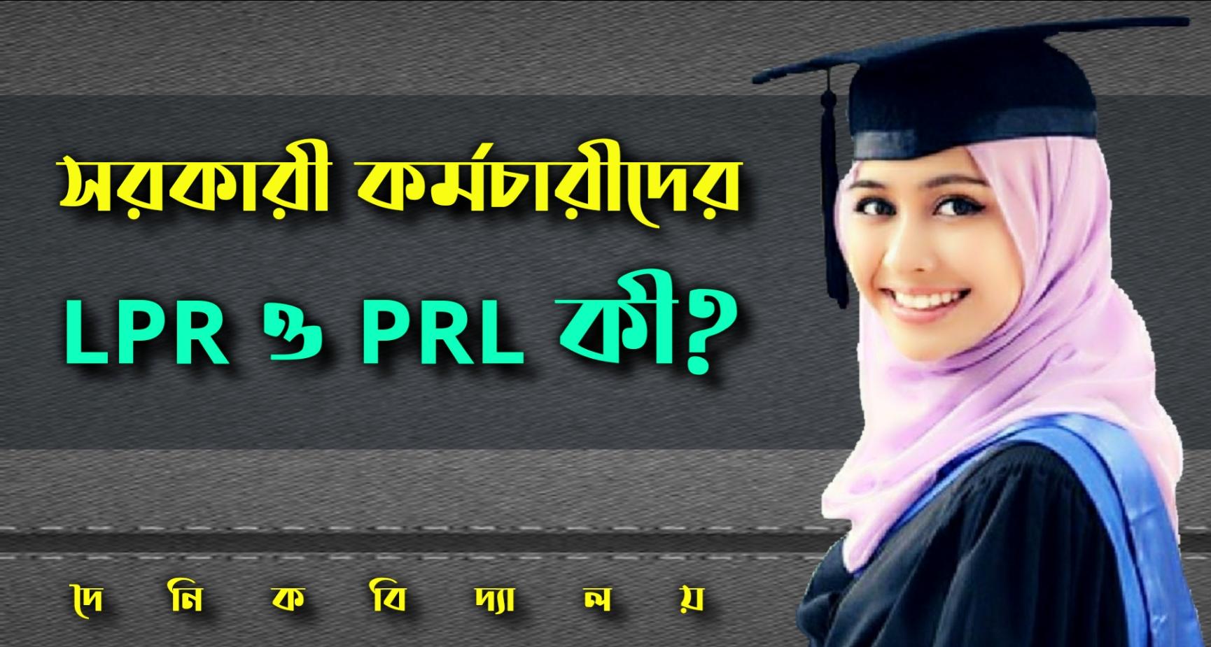 সরকারী কর্মচারীদের  LPR ও PRL কী? কোনটি বর্তমানে চালু আছে?