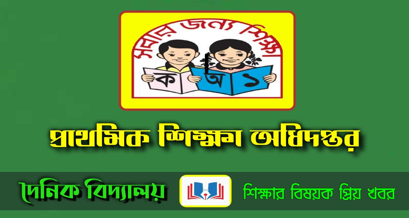 এবছর প্রাথমিক বিদ্যালয়ে ছাত্র-ছাত্রী ভর্তির ৭টি নির্দেশনা অধিদপ্তরের