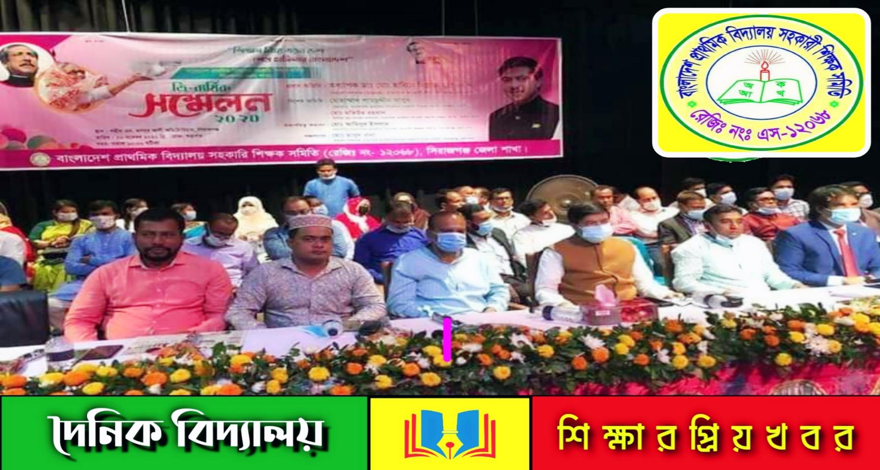 শামছুদ্দিন সাবেরার উপস্থিতিতে সিরাজগঞ্জ জেলা শিক্ষক সমিতির সম্মেলন অনুষ্ঠিত