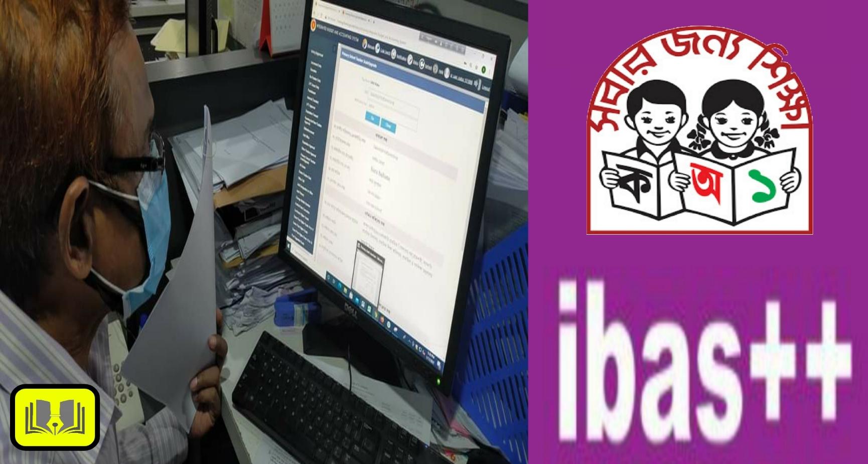 শুধুমাত্র ডিগ্রী ২য় বিভাগ সনদধারী শিক্ষকরা ১৩ তম গ্রেড পাচ্ছেন : iBAS++ লাইভে আসার অপেক্ষায়