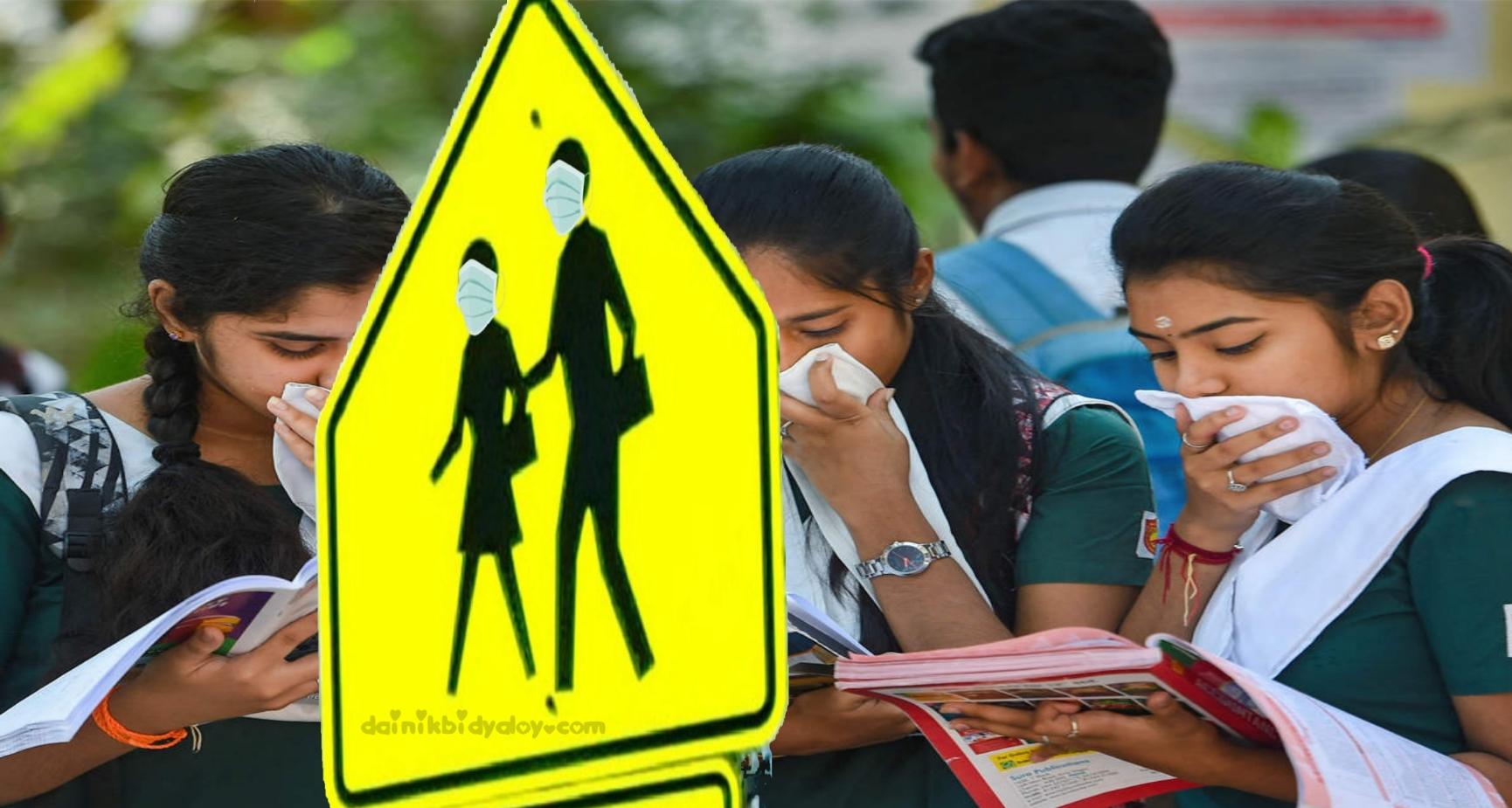 শিক্ষাপ্রতিষ্ঠান কী ৩০ মার্চ খুলবে?