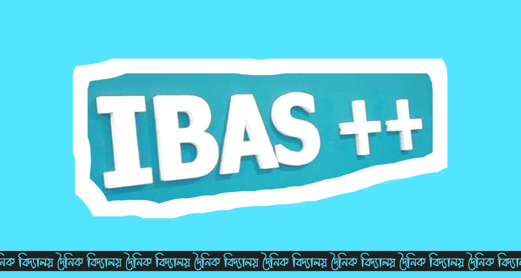 শিক্ষকদের উন্নীত স্কেলে নিজেই যেভাবে আইবাস++ এ বেতন ফিক্সেশন করবেন