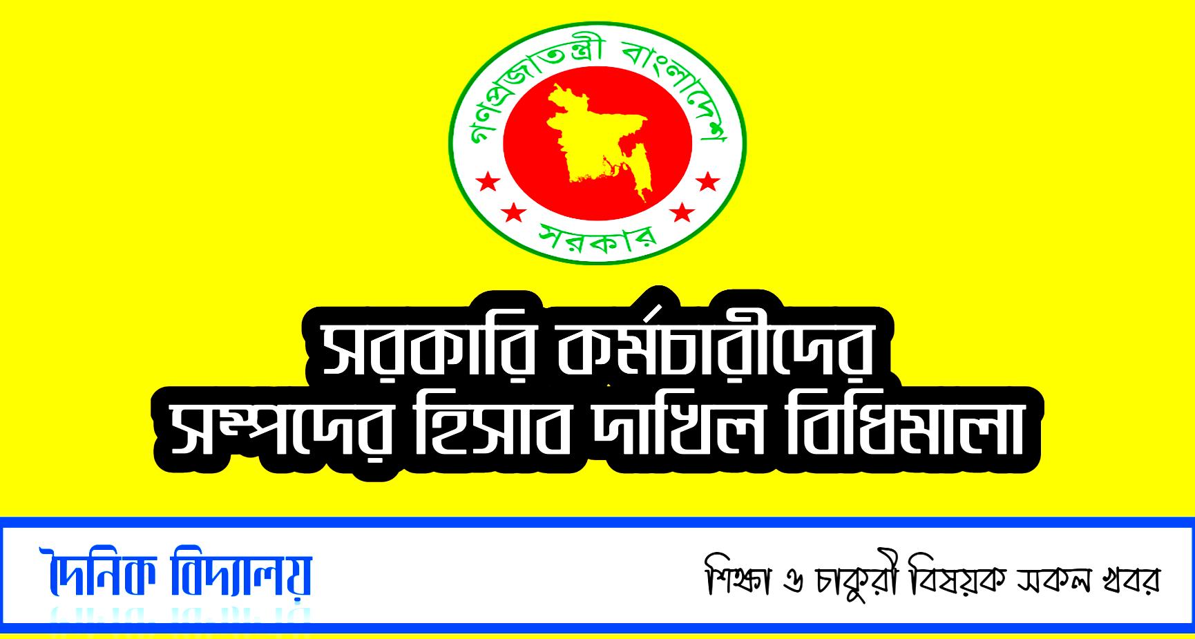 সরকারি কর্মচারীদের সম্পদের হিসাব দাখিল বিধিমালা